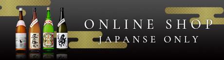 ONLINE SHOP Japanse ONLY