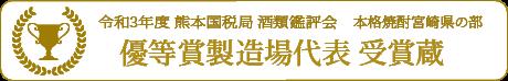 令和3年度 熊本国税局 酒類鑑評会 本格焼酎宮崎県の部 優等賞製造場代表 受賞蔵