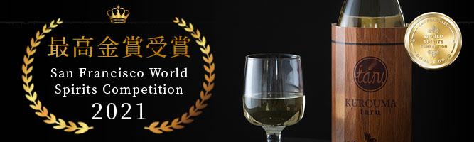 Kurouma taru サンフランシスコワールドスピリッツコンペディション2021 最高金賞受賞